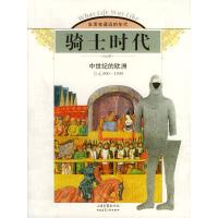 【二手旧书9成新】骑士时代:中世纪的欧洲(公元800-1500) 山东画报出版社 9787806037201 美国时代