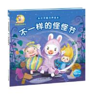 米乐米可生命教育故事书 社交能力养成:不一样的怪怪节,海豚传媒,长江少年儿童出版社,9787556053582