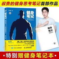 健身笔记 叔贵 如何成为一个身材有料的人男女通用科学健身入门指南 健身教练营养全书减肥书塑身健身书 丁香医生