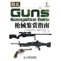 简氏枪械鉴赏指南 (英)约翰斯,(英)怀特,张�� 人民邮电出版社