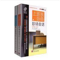 上班族必备英语会话套装(2册)