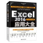Excel 2016应用大全
