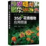 园林植物图鉴系列--350种花境植物应用图鉴