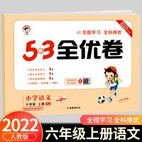53全优卷六年级上册语文部编人教版2021秋