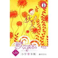 新人文读本(第3版)・小学中年级・秋天卷