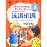 汉语乐园词语卡片(学生用书 3)