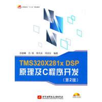 【正版二手书9成新左右】TMS320X281xDSP原理及C程序开发(第2版(内附 苏奎峰 北京航空航天大学出版社