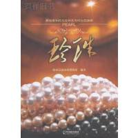 【二手旧书9成新】珍珠――源远流长的文化和无与伦比的美丽海南京润