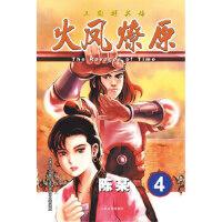 火凤燎原4 The Ravages of Time 三国群英传,陈某,人民文学出版社,9787