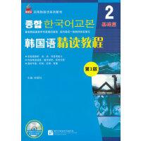 新航标 韩国语精读教程2(第2版)
