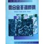 微合金非调质钢――特殊钢丛书