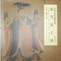 中国古代绘画精品集历代帝王图
