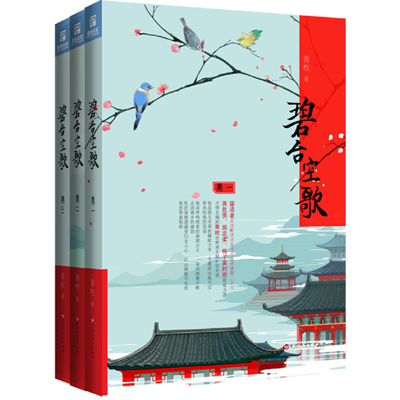 碧台空歌—第9届网络书香节亲笔签名本