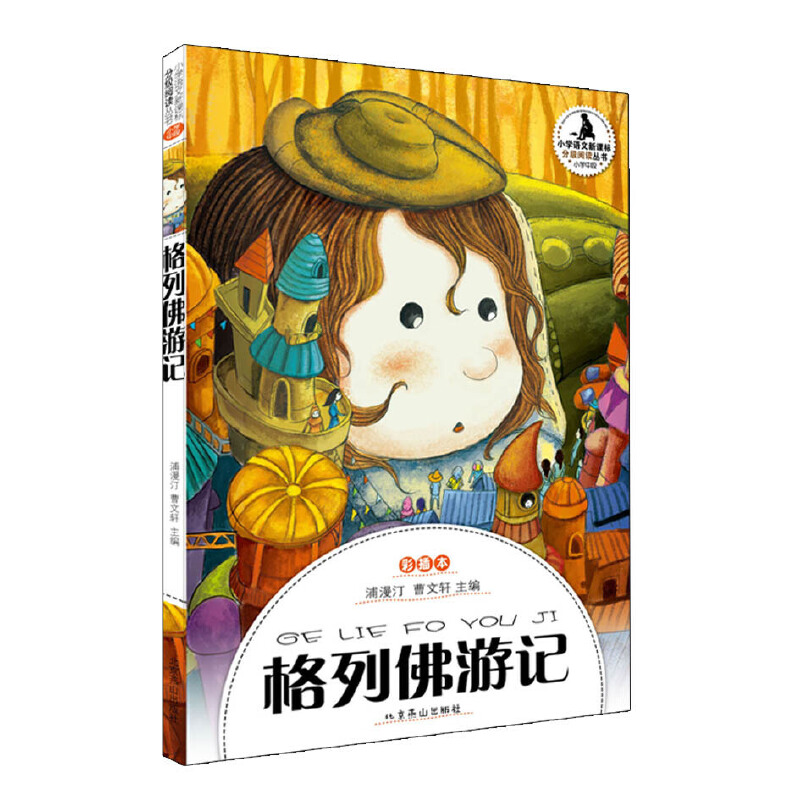 格列佛游记 英国的《西游记》,奇妙的探险,孩子睡前读物,经典国外童话长篇故事