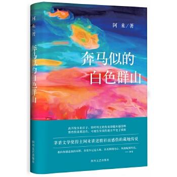 奔马似的白色群山(pdf+txt+epub+azw3+mobi电子书在线阅读下载)
