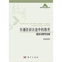 在通往语言途中的教育:语言论教育论纲