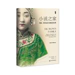 启微・小说之家:詹熙、詹垲兄弟与晚清新女性