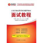公务员考试系列辅导教材《面试教程》 代志军 四川人民出版社 9787220088551