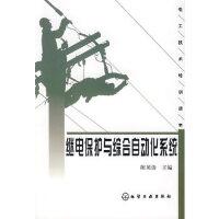 继电保护与综合自动化系统 陈英涛 化学工业出版社