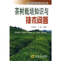 茶树栽培知识与技术问答,王国(钅监),王蕾著,金盾出版社,9787508255590