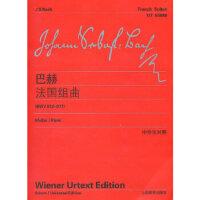 巴赫法国组曲(BWV812-817) 维也纳原始出版社 ,李曦微 上海教育出版社【新华书店 正版保障】