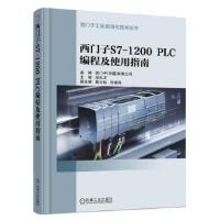 西门子S7-1200 PLC 编程及使用指南,段礼才,机械工业出版社,9787111583912【正版书 放心购】