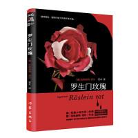 正版 罗生门玫瑰 英格丽特・诺尔 作家出版社