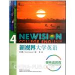 新视界大学英语视听说教程4