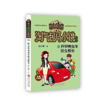 杨红樱淘气包马小跳系列 典藏升级版:开甲壳虫车的女校长