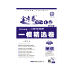 2020年金考卷特快专递 英语 第6期(一模精选卷)--天星教育