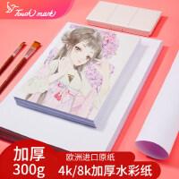Touch mark专业绘画4k/8k水彩纸300g水粉专用画纸学生动漫手绘写生绘画素描专用纸学生手绘速写画纸200g