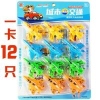 玩具批发儿童男孩卡装模型回力汽车12个装小礼品玩具地摊货源 城市交通 回力飞机 均码