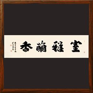 1.8米《室雅兰香》杨法孝 中书协会员 山东书协理事R2910