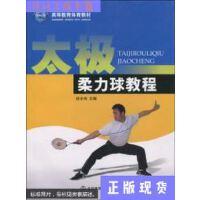 【二手旧书9成新】太极柔力球教程/段全伟主编北京体育大学出版