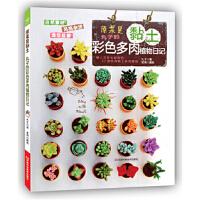 原来是黏土:丸子的彩色多肉植物日记,丸子( M A R U G O );袁绮 摄影,河南科学技术出版社,9787534