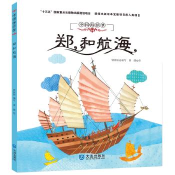 """中国海洋梦:郑和航海 """"十三五""""国家重点出版物出版规划项目。""""中国海洋梦""""系列原创绘本。3~6岁儿童图画书,睡前故事, 经典绘本。幼儿园书籍"""