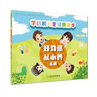 学龄前儿童健康读本:好习惯 从小养(上册)
