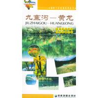 九寨沟--黄龙――锦绣天府旅游系列丛书