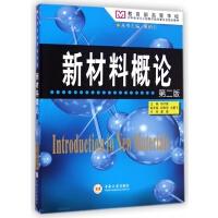 新材料概论(第2版教育部高等学校材料科学与工程教学指导委员会规划教材)