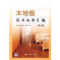【二手正版9成新现货包邮】木地板技术标准汇编中国标准出版社编辑室中国标准出版社9787506644563