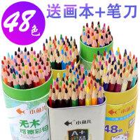 小鱼儿48色彩色铅笔水溶性可擦款彩铅笔12/24/36色洞洞彩铅初学者小学生用绘画画笔套装美术文具用品批发儿童