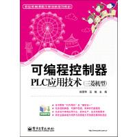 可编程控制器PLC应用技术(三菱机型)