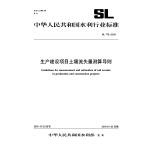 SL773-2018 生产建设项目土壤流失量测算导则