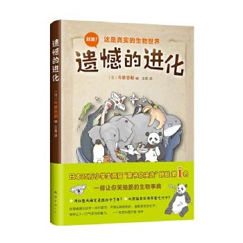 """遗憾的进化 别笑,这是真实的生物世界!红遍日本的爆笑科普书,科普作家徐来鼎力推荐!揭秘122种动物不为人知的蠢萌弱点。日本13万小学生""""童书总决选""""第-1-名!系列销量超过300万册,NHK电视台同名动画萌翻观众"""