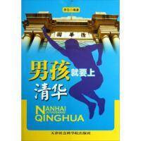 【旧书二手书八新正版】男孩就要上清华 李志 9787806888100 天津社会科学院出版社