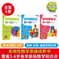 OK妈 新加坡数学全3册 3-4-5-6岁儿童数学能力锻炼游戏书 发散性思维CPA教学法 逻辑推理分类统计归纳能力 幼小