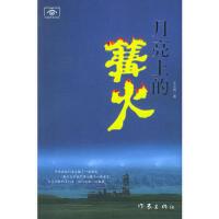 【二手书8成新】月亮上的篝火中国作家文库 王立纯 作家出版社