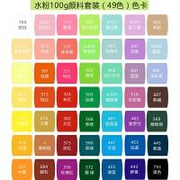 马蒂斯丙粉49色纳米水粉果冻颜料35色初学者美术绘画工具套装 单盒