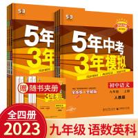 5年中考3年模拟九年级语文数学英语科学共4本人教版浙教版五年中考三年模拟九年级上下册2022新版