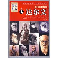达尔文:进化论的始祖